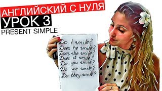 Английский с нуля. Present simple. Урок 3. Онлайн уроки английского языка.