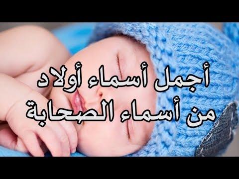 أجمل أسماء أولاد من أسماء الصحابة مع بيان معناها