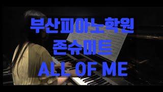 [부산피아노학원] ALL OF ME -존슈미트 (팔꿈치…