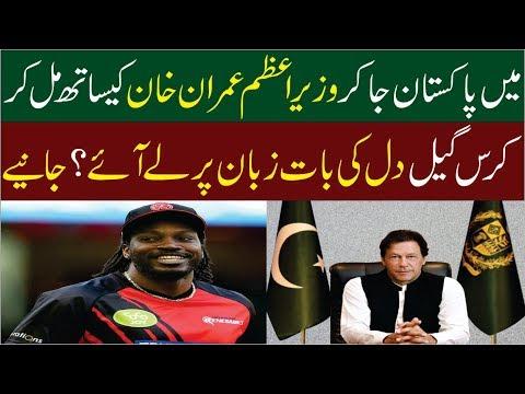 Chris Gayle Coming To Pakistan - Chris Gayle Arrive Pakistan Meet To Prime Minister Imran Khan