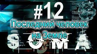 SOMA[#12] - Последний человек на Земле (Прохождение на русском(Без комментариев))