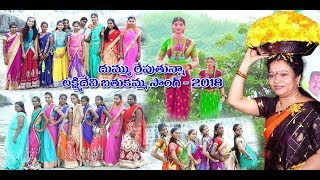 LAXMI DEVI BATHUKAMMA  Song 2018