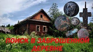 Выходные на Вишере / 2 ч. - Поиск в заброшенной деревне #74