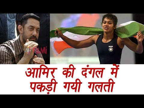 Thumbnail: Dangal climax fake: Aamir Khan changes scene for thrill | FilmiBeat