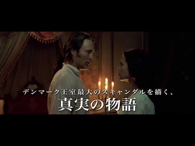 映画『ロイヤル・アフェア 愛と欲望の王宮』予告編
