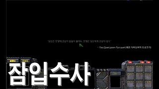 스타크래프트 유즈맵 - 미션 Deprive 1.3v Hardmode(주황 시점 플레이#1)