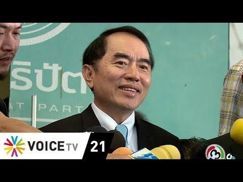 "Tonight Thailand - ไม่หนุน ""อภิสิทธิ์"" โดนเตะออกไลน์กลุ่มพรรค"