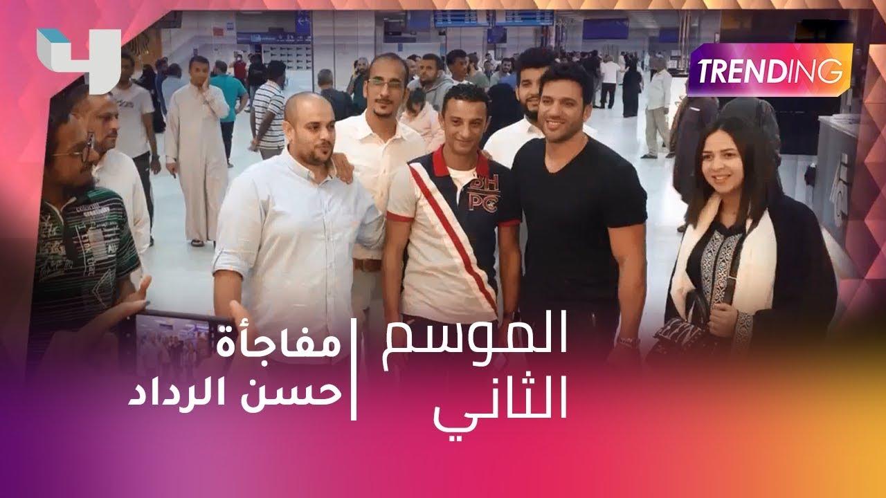 #MBCTrending - حسن الرداد يعلن عن مفاجأة من جدة
