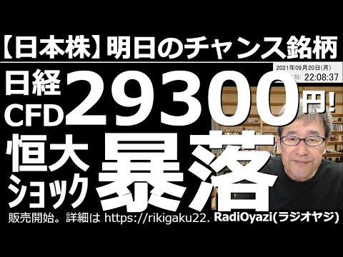 【日本株-明日のチャンス銘柄】休日の今日、日経平均(CFD)が29300円まで下げている。現物換算で29500円だから、週末の引け値30500円より1000円安い。明日の寄り付きは買いチャンスかも。