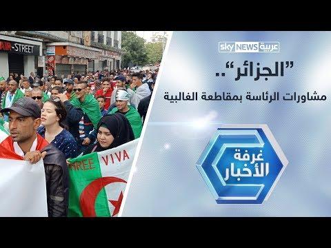 الجزائر.. مشاورات الرئاسة بمقاطعة الغالبية  - نشر قبل 2 ساعة