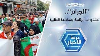 الجزائر.. مشاورات الرئاسة بمقاطعة الغالبية
