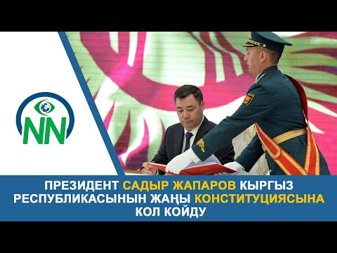 Президент Садыр Жапаров Кыргыз Республикасынын жаңы Конституциясына кол койду