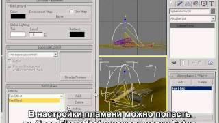 Урок 3Ds MAX: Создание эффекта огня