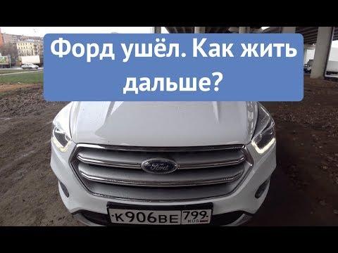 Ford Kuga: самый полный обзор кроссовера/ Форд ушел из России - что делать?