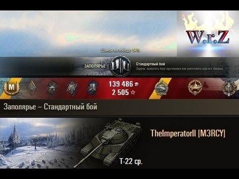 Т-22 ср.  Секунда в секунду!  Заполярье – Стандартный бой  World of Tanks 0.9.12 Full HD WОT