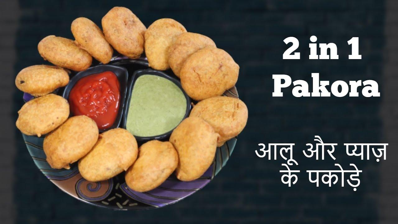 2 in 1 Pakora | आलू और प्याज़ के पकोड़े | Pakora Recipe | Crispy Aloo aur Pyaaz Ke Pakore