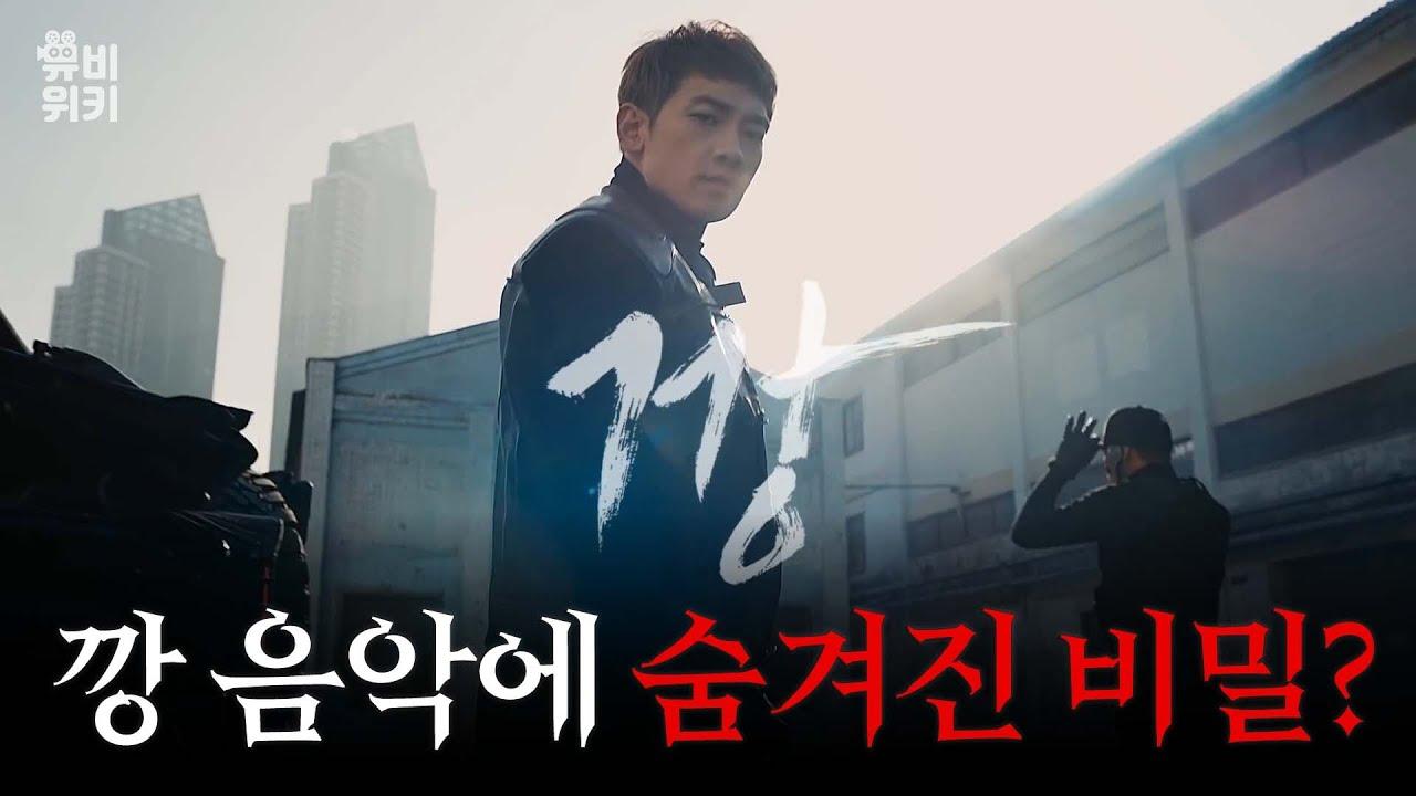 """비 """"한국다람쥐(feat.깡)"""" 음악리뷰 [뮤비위키]"""