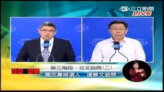 2014 決戰首都 雙雄大辯論 柯文哲 vs. 連勝文
