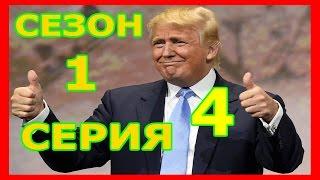 Шоу Кандидат, Дональда Трампа, 1 сезон 4 серия 'Этика'