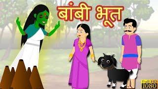 baambee bhoot   Horror Story  Chudail Ki Kahani