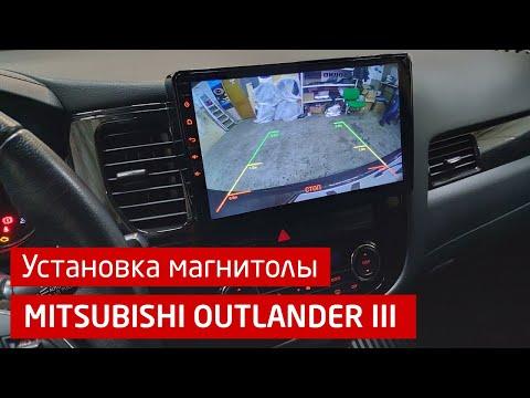Установка магнитолы IQ NAVI в Mitsubishi Outlander III