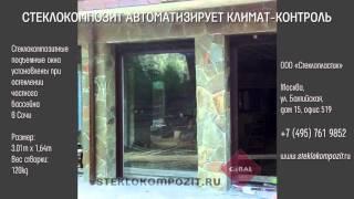 Подъёмно-раздвижные окна и двери  ..(Тёплые раздвижные двери и окна из стеклокомпозита для коттеджей, загородных домов, бассейнов, террас и..., 2015-10-02T22:48:11.000Z)