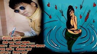New lok dohari Song 2073/2017 Timrai Nam Japi Baseko Vical -Purnkala BC & Ram Silal