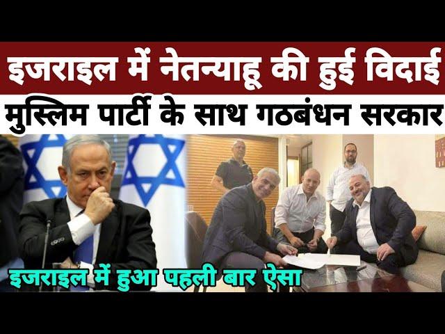 नेतन्याहू की हुई विदाई इजराइल में पहली बार मुस्लिम पार्टी के साथ सरकार | Turkey Libya chin G7 Today