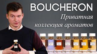Обзор парфюмерии Boucheron: Ambre D'alexandrie, Oud De Carthage, Iris De Syracuse и другие... - Видео от Духи.рф