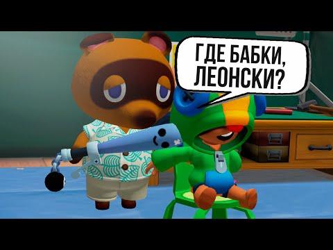 ANIMAL CROSSING - НЕ ДЛЯ ДЕТЕЙ!