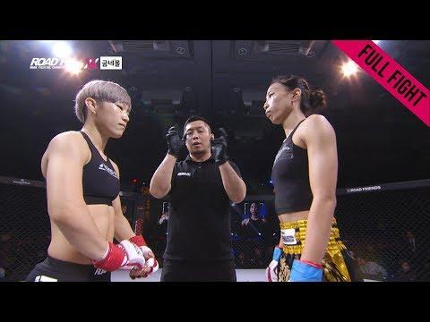 PARK JEONG-EUN(박정은) VS SHIM YU-RI(심유리) 풀경기 FULL FIGHT / 굽네몰 ROAD FC 057 XX