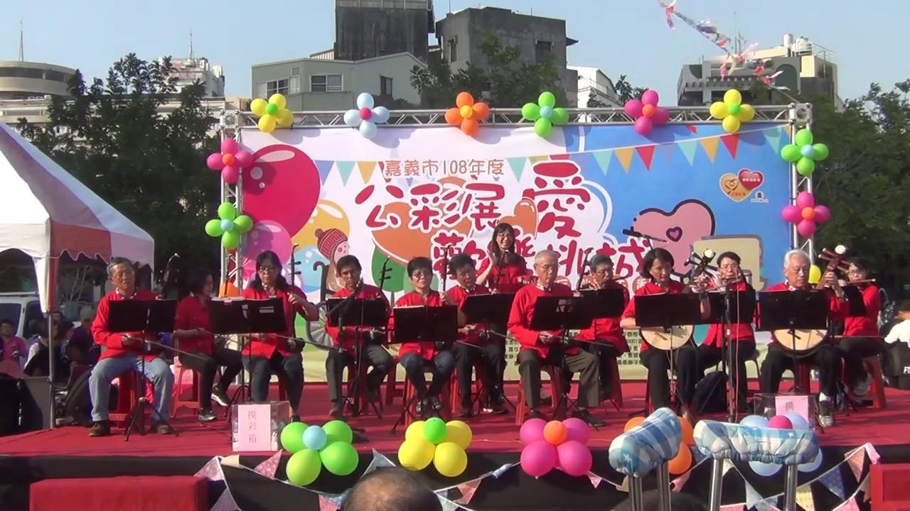 108年嘉義市公彩展愛歡樂桃城-美韻樂團演出-學猫叫