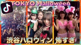 TikTok #Tokyo #Halloween 今、人気急上昇!話題のtiktoker、クリエータ...