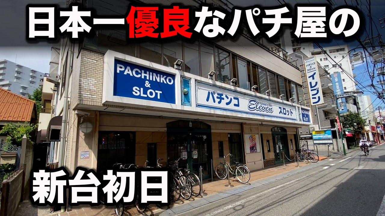 【ギアス3】日本一優良なパチンコ屋の新台初日に潜入【狂いスロサンドに入金】ポンコツスロット396話