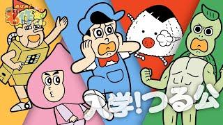 あはれ!名作くん 第79話「入学!つる公」 thumbnail