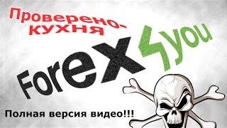Forex4you - КУХНЯ_ПРОВЕРЕНО ...полная версия ( форекс фо ю )