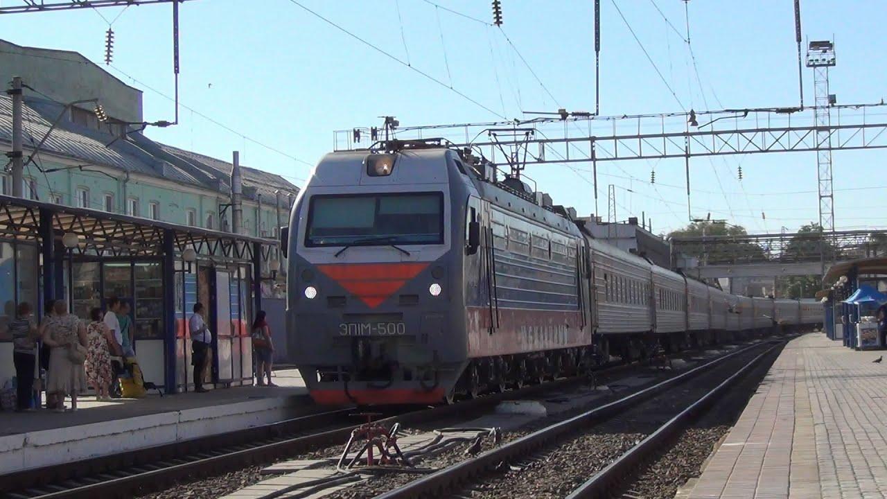 Одесса владикавказ жд поезд
