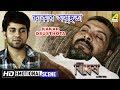 Kakar Osusthota |  Dramatic Scene | Bidyesh The Envy | Sudip Mukherjee Whatsapp Status Video Download Free