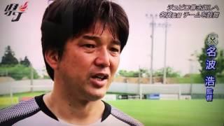 G大阪戦展望.