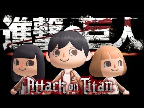 Attack on titan × Animal crossing / 進撃の巨人 × あつ森 MAD