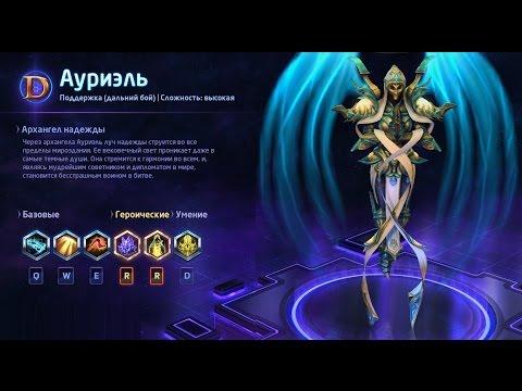 видео: heroes of the storm/Герои шторма. pro gaming. Ауриэль. heal билд.