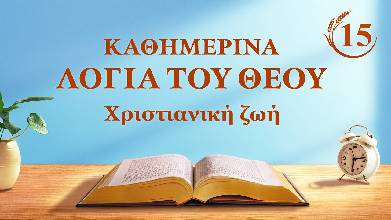Καθημερινά λόγια του Θεού   «Αυτό που χρειάζεται πρωτίστως η διεφθαρμένη ανθρωπότητα είναι η σωτηρία από τον ενσαρκωμένο Θεό»   Απόσπασμα 15