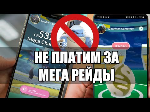 НЕ ПЛАТИМ ЗА МЕГА РЕЙДЫ В POKEMON GO!