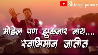 मोडेल पण झुकनार नाय | Jai Shivray | WhatsApp Status Video 2018 #Maratha