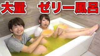 【実験】大量のゼリー風呂作ってみた! thumbnail