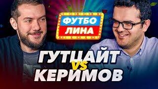 ГУТЦАЙТ х КЕРИМОВ | ФУТБОЛИНА #42