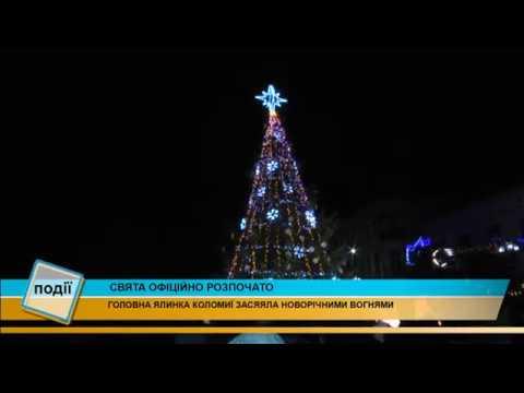 19.12.2017 У Коломиї засвітили головну ялинку міста