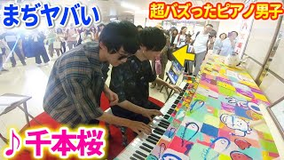 I met a high school boy who got into a buzz at the piano and played the piano with him.Senbonzakura