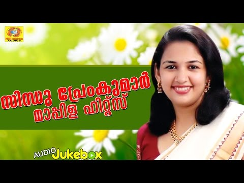 Mappilapattukal | Sindhu Premkumar Mappila Hits | Malayalam Mappila Songs | Audio Jukebox