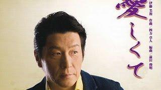 今年出た青山ひろしの新曲「愛しくて」を歌ってみました#1です.